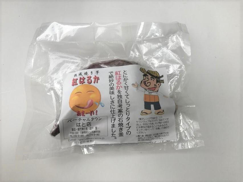 ランクルさんから頂いた熟成焼き芋 「紅はるか」 試作品