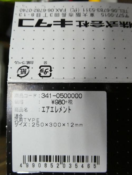 05_キタコ汎用エアクリーナー