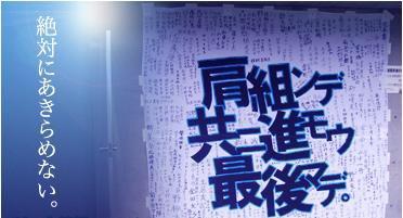[ジュビロ磐田]いよいよ明日、J1参入プレーオフ!