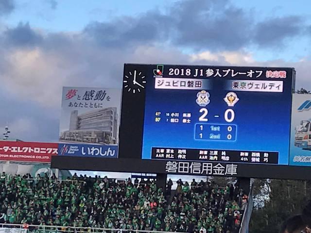 [ジュビロ磐田]J1参入戦をヴェルディに2-0で勝利して来季もJ1で!