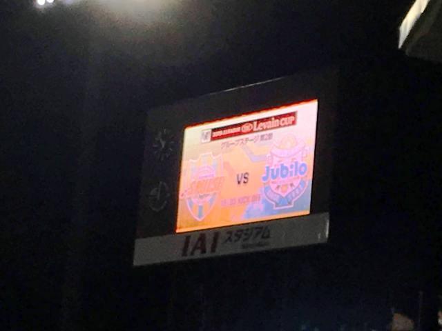[ジュビロ磐田]ルヴァン静岡ダービー第1戦目を1-0で敗戦