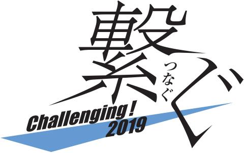[ジュビロ磐田]2019シーズン