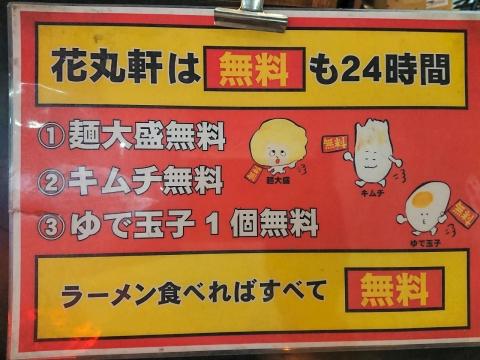 無料サービス@花丸軒