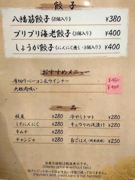 フードメニュー@八幡筋餃子
