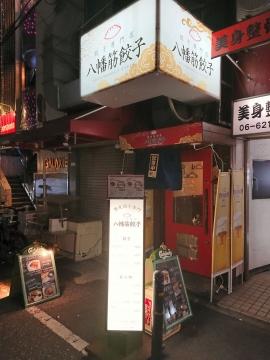 店舗外観@八幡筋餃子