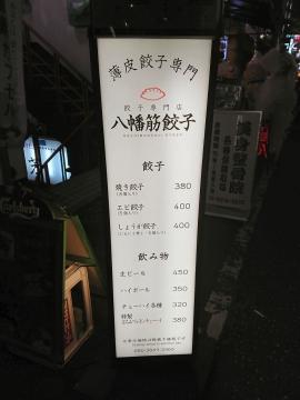 メニュー看板@八幡筋餃子