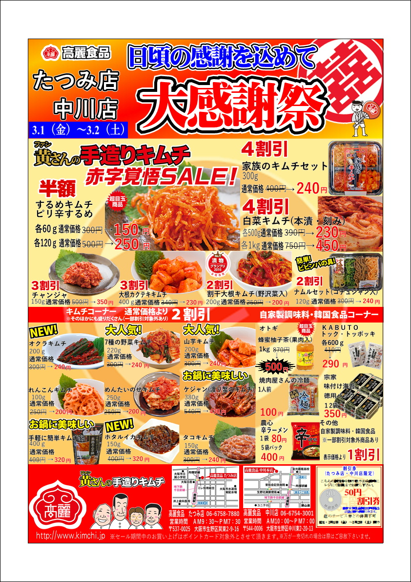 たつみ店・中川店セールPOP
