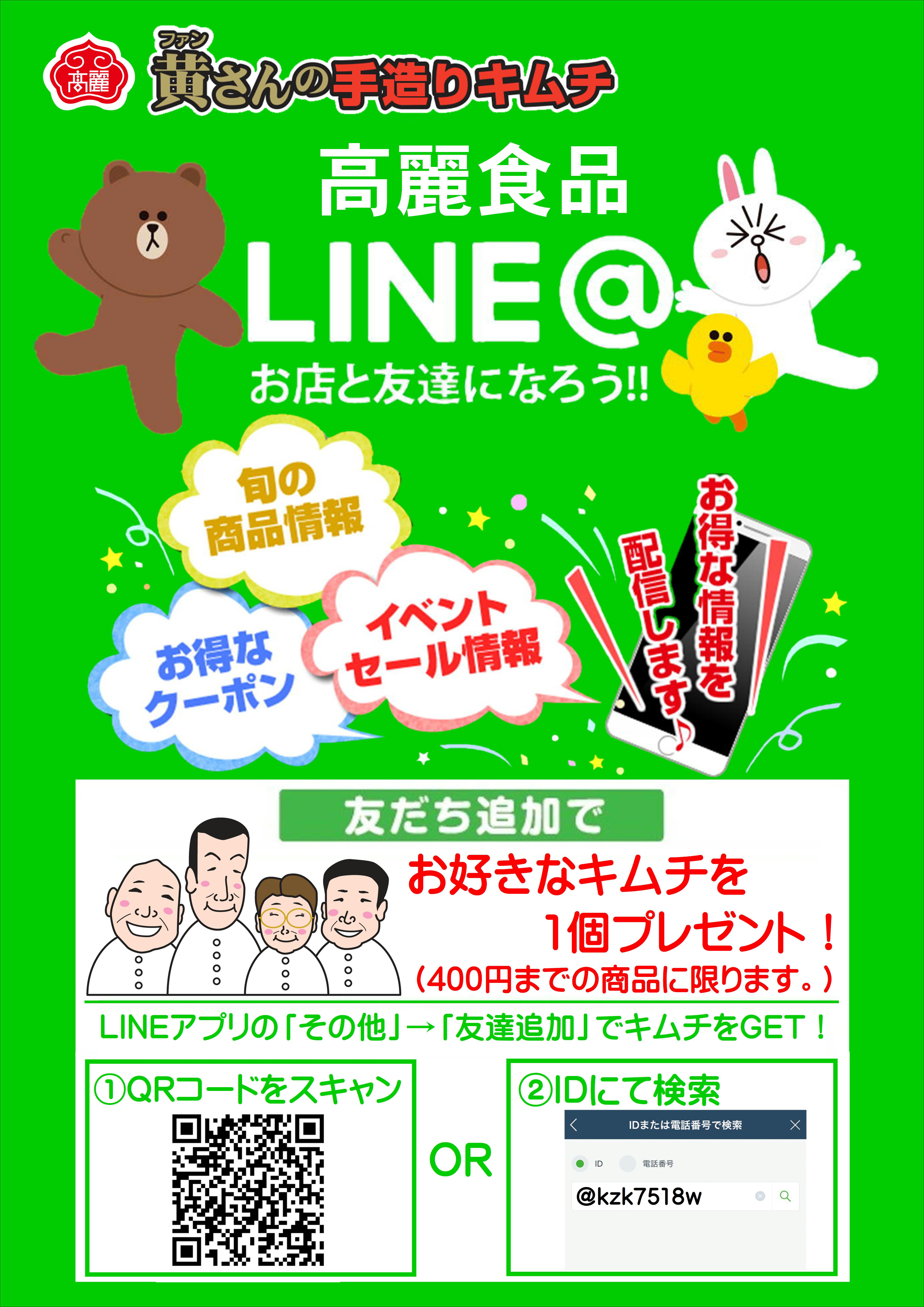 高麗食品LINE@