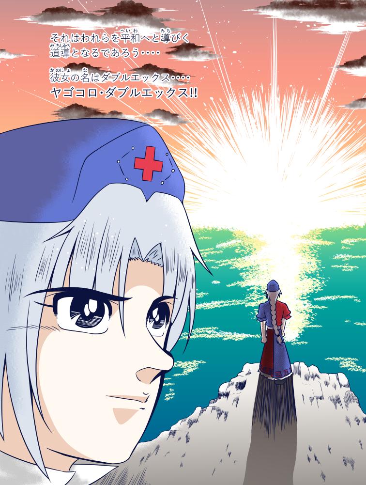 ヤゴコロックマンXX_6