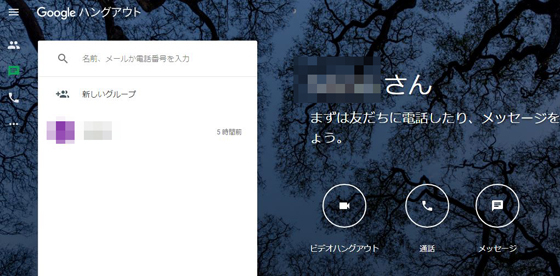 hangout_ggl2.jpg