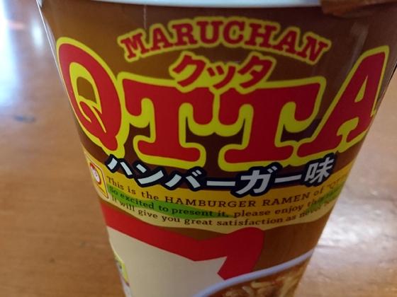 qtta_burger_2.jpg