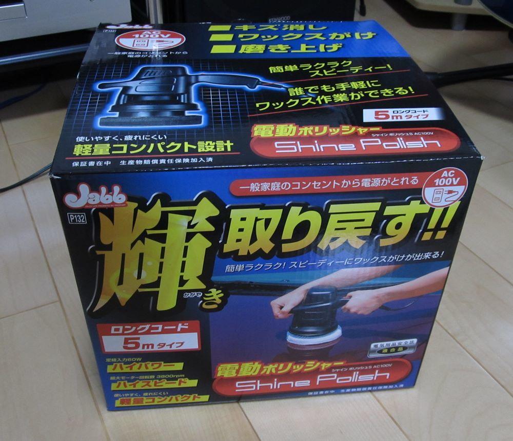 【レビュー】 PROSTAFF 電動ポリッシャー シャインポリッシュ S AC100V 買いました