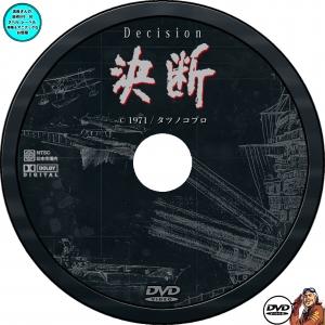 Animentari-decision-DVD-002.jpg