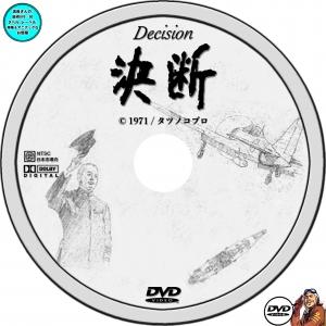 Animentari-decision-DVD-01.jpg