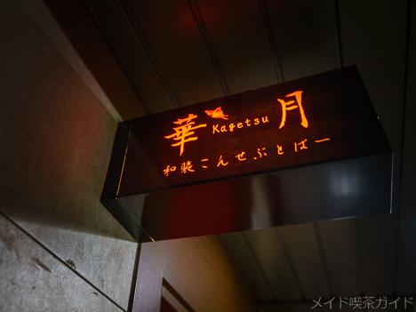 華月 札幌
