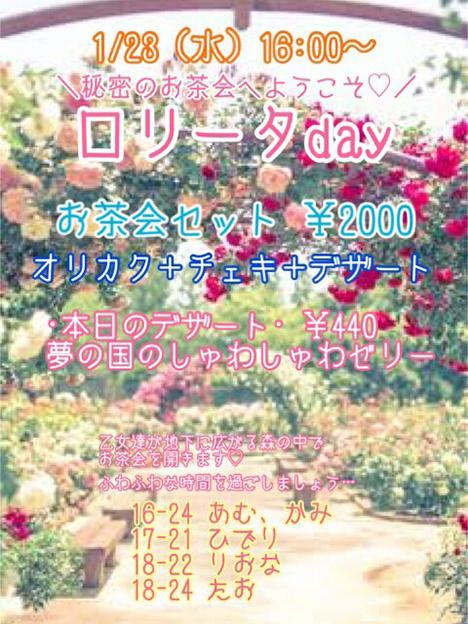 札幌メイドカフェあみゅーる