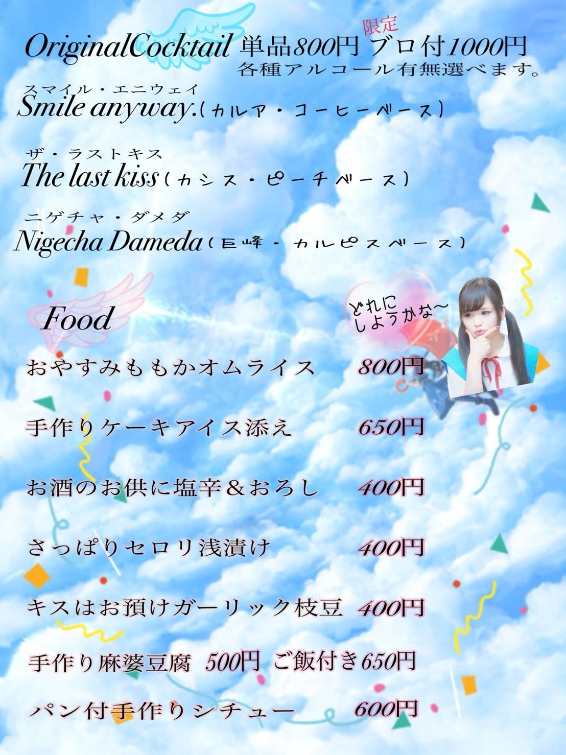 札幌メイドカフェイベント