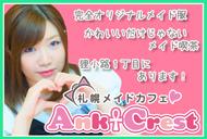 札幌 メイド喫茶 Ank Crest(アンククレスト)