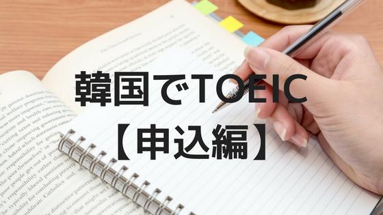 韓国でTOEIC【申込編】