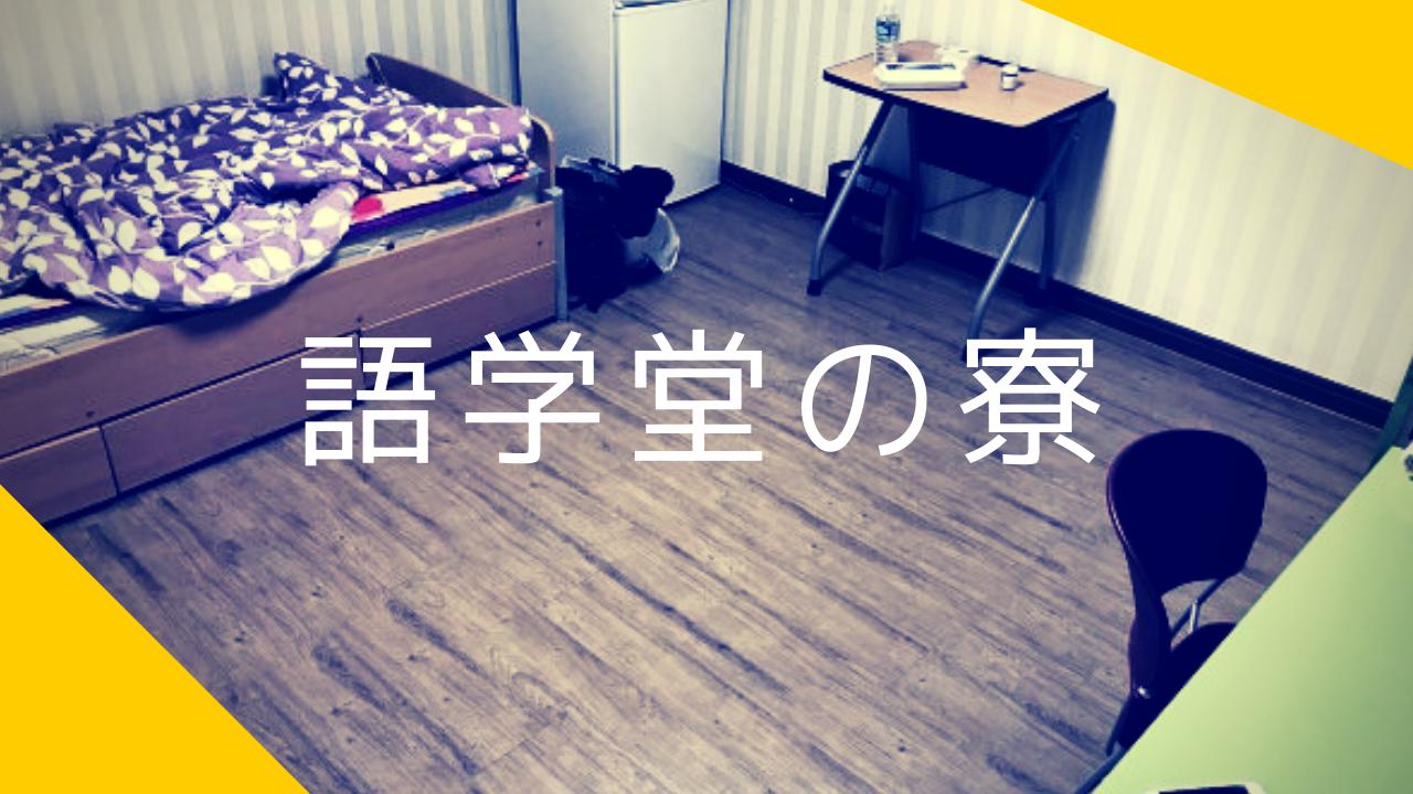 語学堂の寮