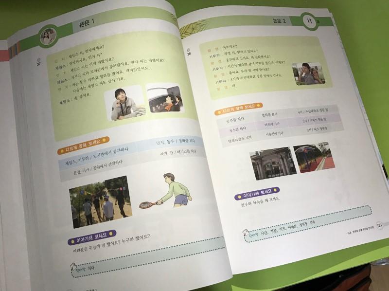 釜山大学語学堂の教科書本文