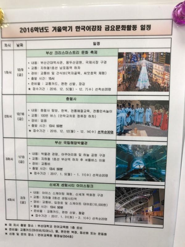 金曜文化活動(学外活動)日程表