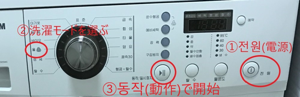 korea_washmachine_howto.jpg