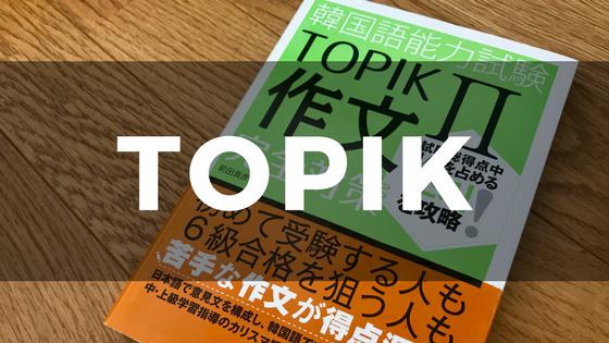 topik201707.png