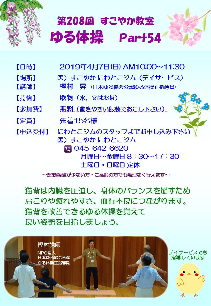 第208回すこやか教室(ゆる体操)part54