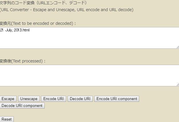 文字列のコード変換(URLエンコード、デコード)【Webブラウザで使えるオンライン便利ツール】