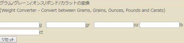 グラム/グレーン/オンス/ポンド/カラットの変換【Webブラウザで使えるオンライン便利ツール】