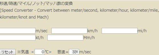 秒速/時速/マイル/ノット/マッハ数の変換【Webブラウザで使えるオンライン便利ツール】