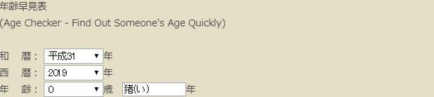 年齢早見表【Webブラウザで使えるオンライン便利ツール】