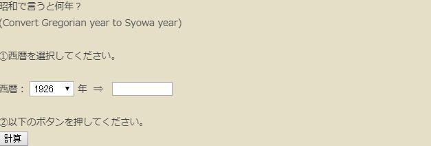 昭和で言うと何年? - 西暦・昭和変換【Webブラウザで使えるオンライン便利ツール】