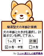 簡易型犬の年齢計算機(グラフィック版)