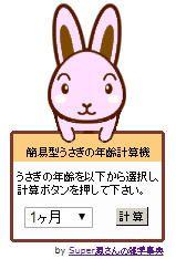 簡易型うさぎの年齢計算機【Webブラウザで使えるオンライン便利ツール】