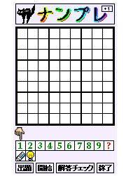 ナンプレ+1(プラスワン) - ナンプレ(ナンバープレイス/数独)パズル