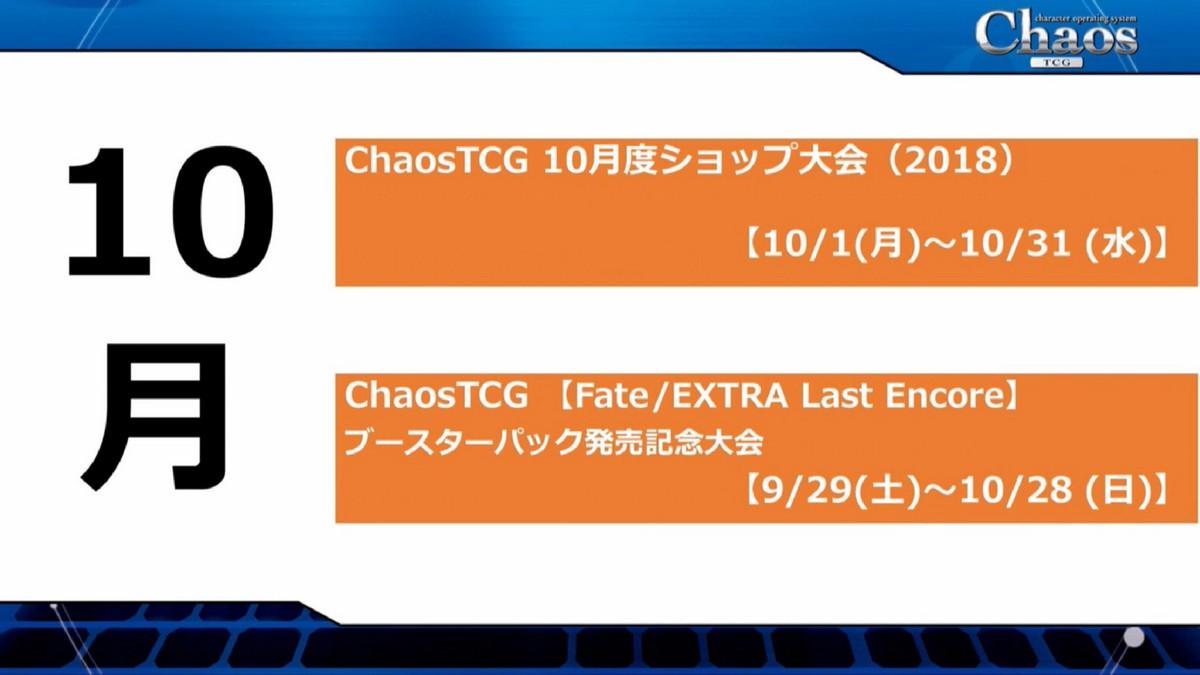 chaos-20181018-062.jpg