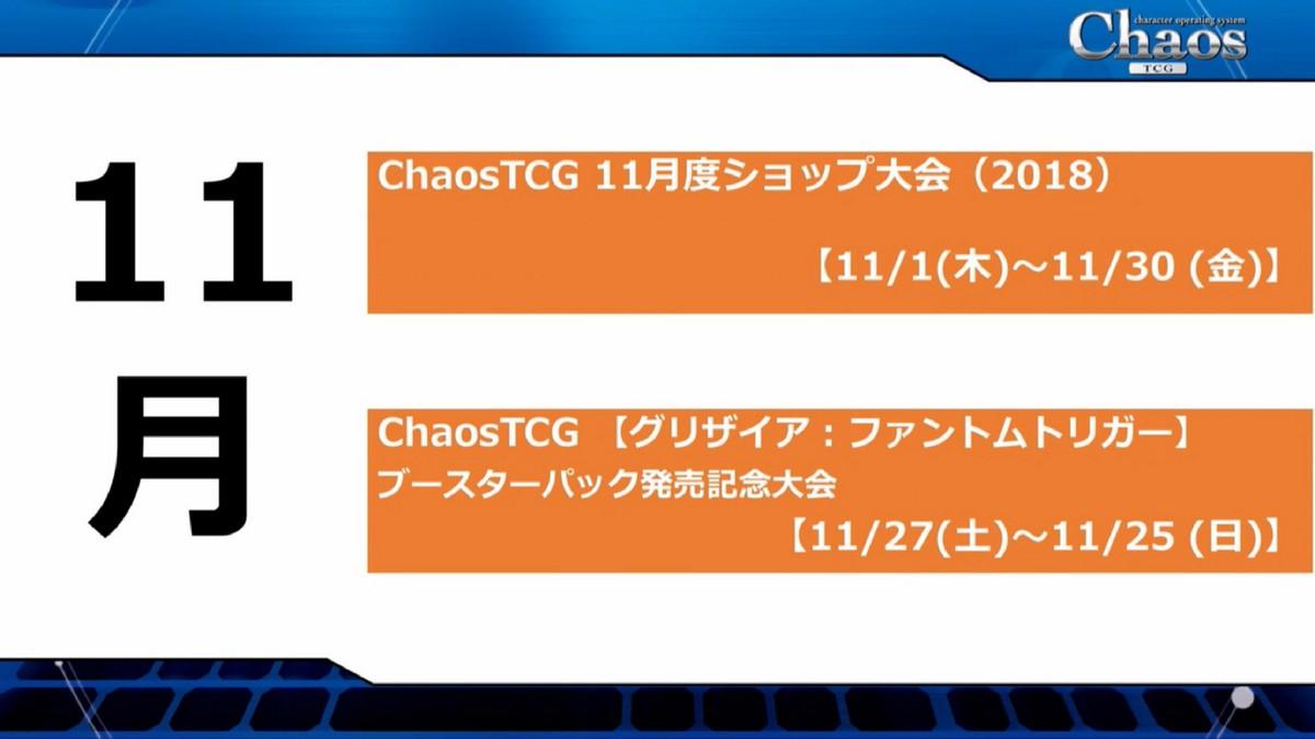 chaos-20181018-064.jpg
