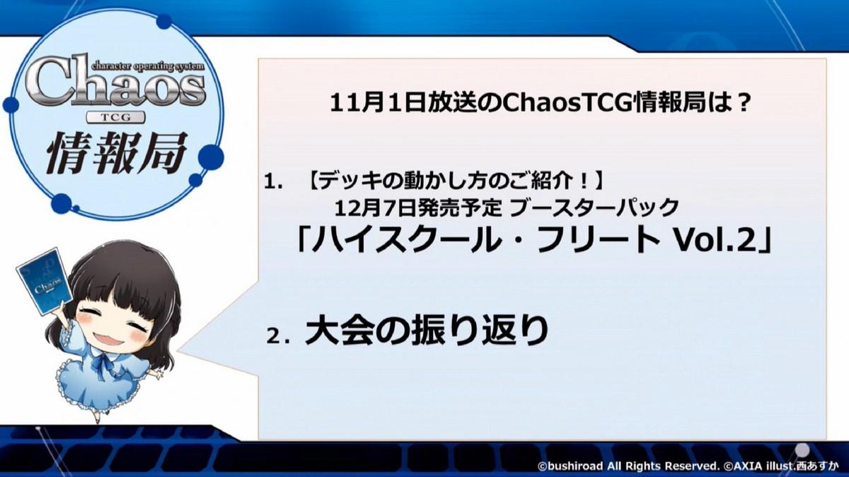 chaos-20181018-091.jpg