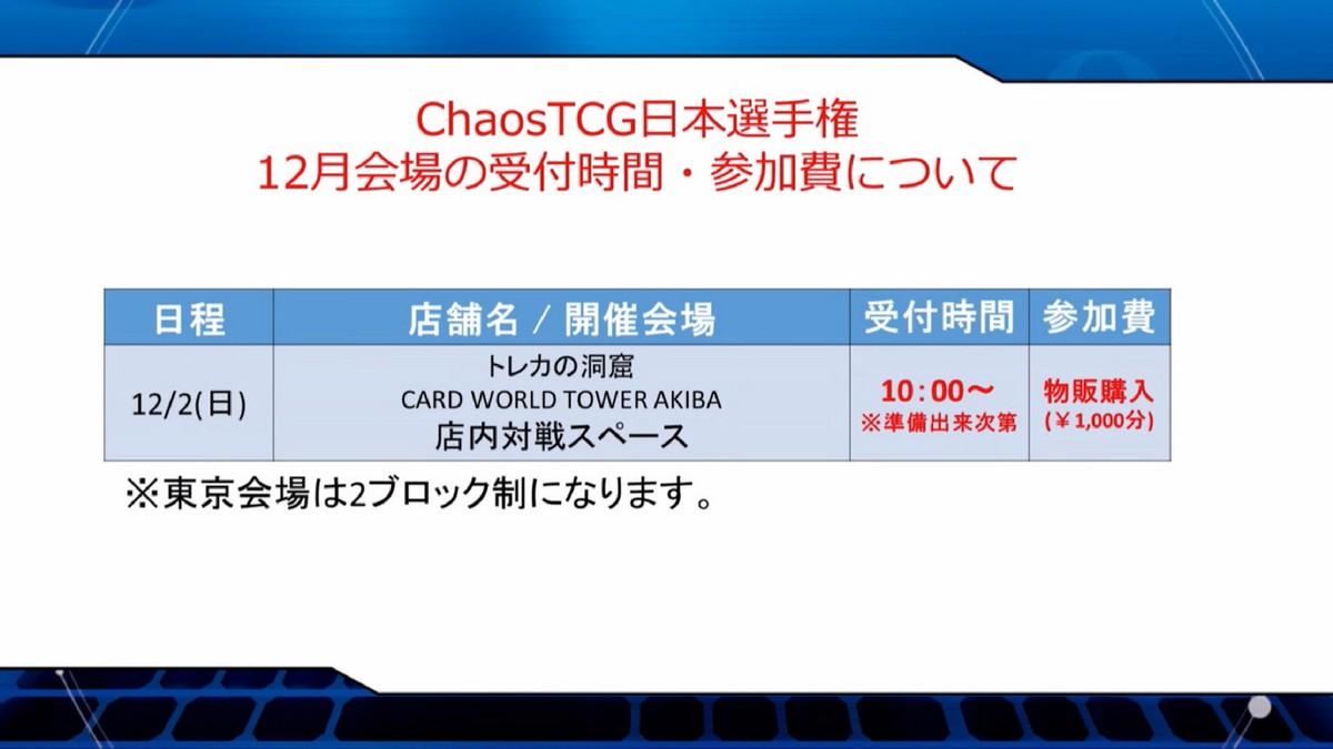 chaos-20181019-072.jpg