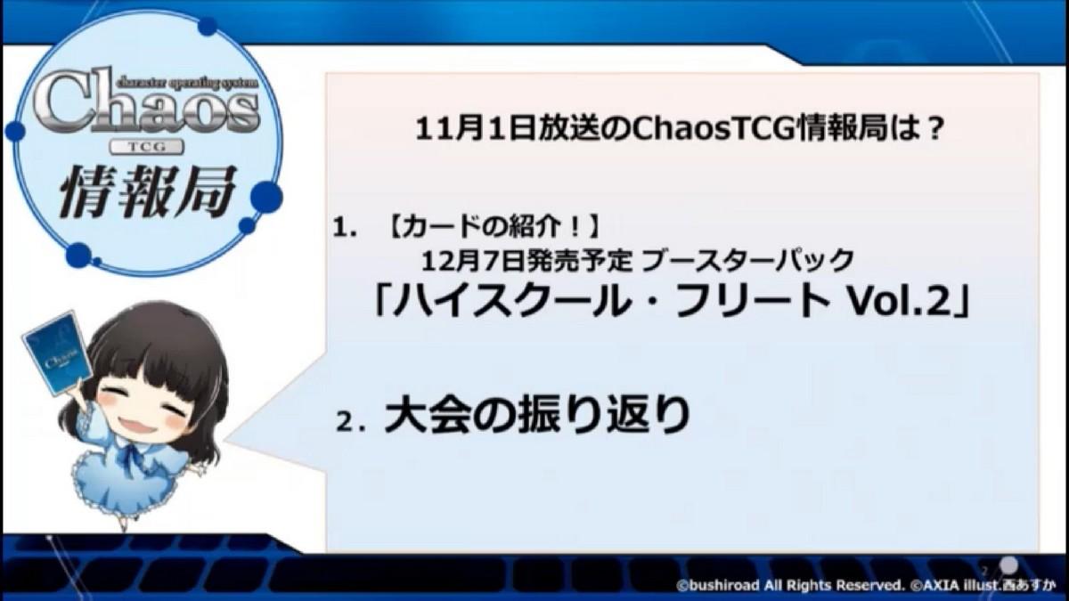 chaos-20181101-000.jpg
