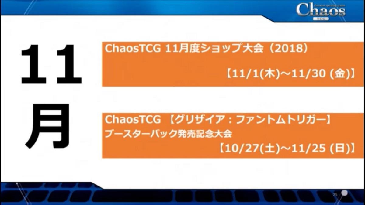 chaos-20181101-010.jpg