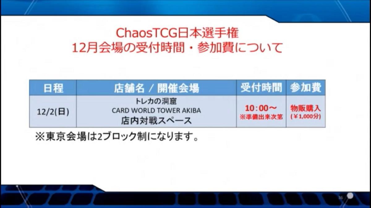 chaos-20181101-014.jpg