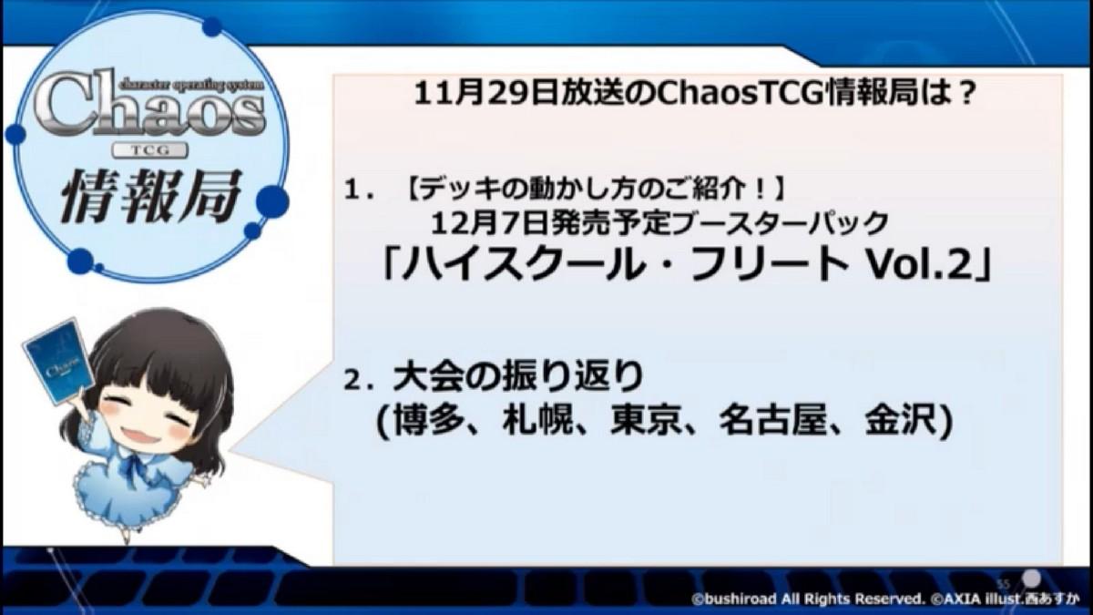 chaos-20181101-022.jpg