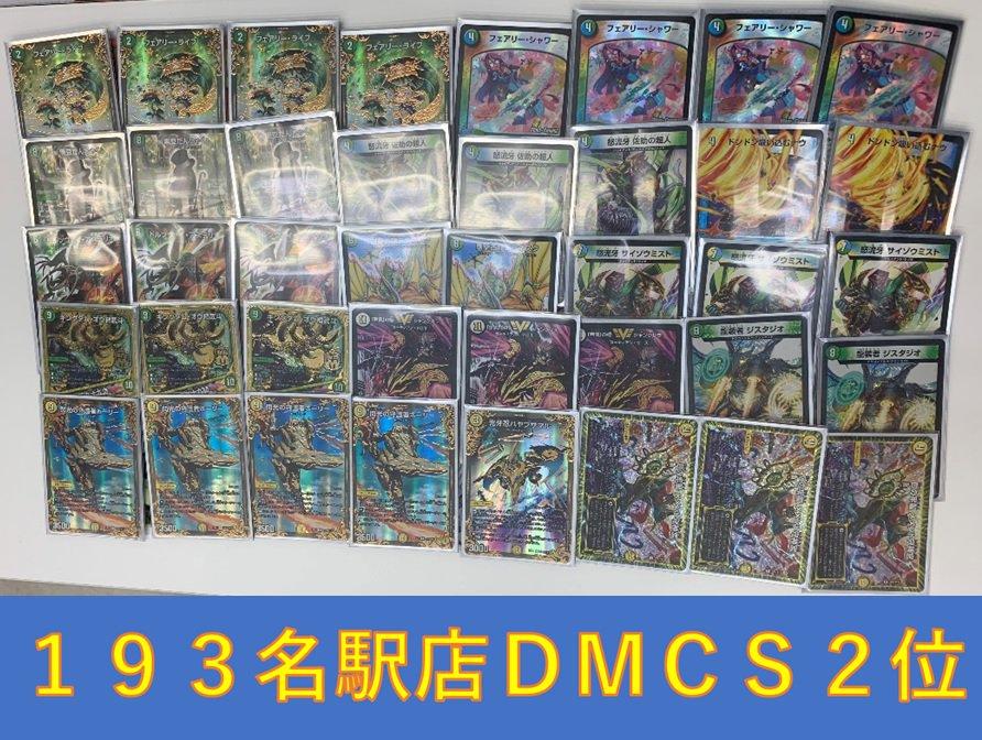 dm-193nagoyacs-20181123-deck2.jpg