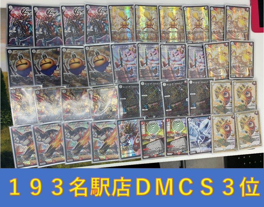 dm-193nagoyacs-20181123-deck4.jpg