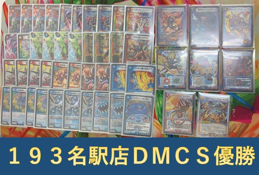 dm-193nagoyacs-20181202-deck1.jpg