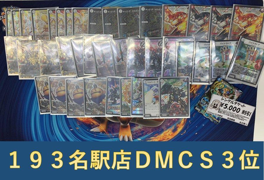 dm-193nagoyacs-20181202-deck3.jpg