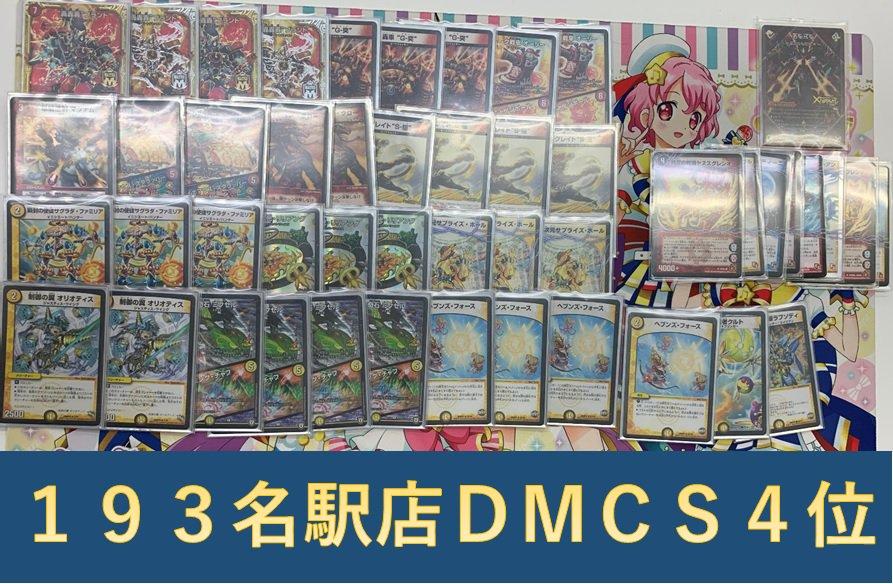 dm-193nagoyacs-20181202-deck4.jpg